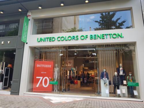 Κατάστημα Benetton Λάρισα
